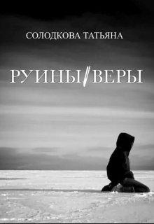 """Книга. """"Руины веры"""" читать онлайн"""