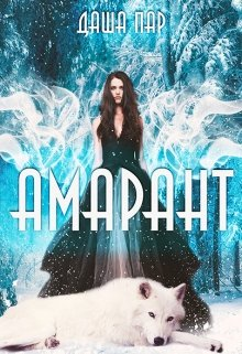 "Книга. ""Волчья книга. Том Ii. Амарант"" читать онлайн"