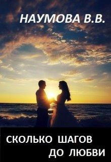 """Книга. """"Сколько шагов до любви"""" читать онлайн"""