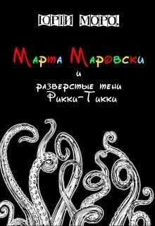 """Книга. """"Марта Маровски и разверстые тени Рикки-Тикки"""" читать онлайн"""