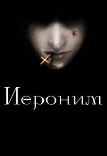 "Книга. ""Иероним"" читать онлайн"