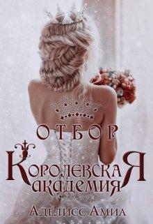 """Книга. """"Королевская Академия: Отбор"""" читать онлайн"""