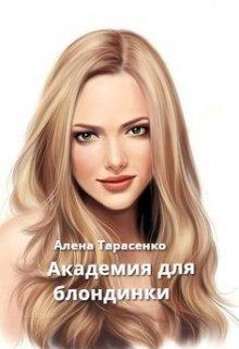 """Книга. """"Академия для блондинки"""" читать онлайн"""
