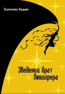 "Книга. ""Зведений брат Люцифера"" читати онлайн"