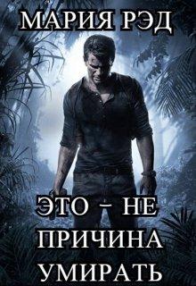 """Книга. """"Это - не причина умирать """" читать онлайн"""