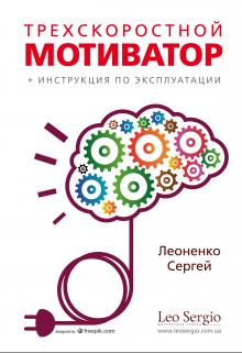 """Книга. """"Трескоростной мотиватор"""" читать онлайн"""