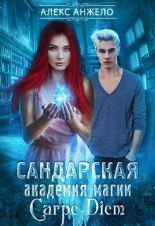 """Книга. """"Сандарская академия магии. Carpe Diem."""" читать онлайн"""