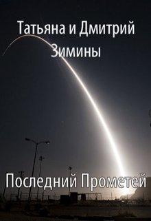 """Книга. """"Последний Прометей"""" читать онлайн"""