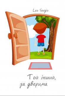 "Книга. ""Той інший, за дверима"" читати онлайн"