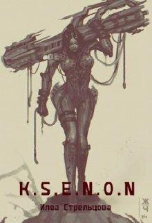 """Книга. """"K.S.E.N.O.N"""" читать онлайн"""