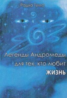 "Книга. ""Легенды Андромеды"" читать онлайн"