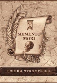 "Книга. ""Помни о смерти. / Memento mori (арка 1)"" читать онлайн"