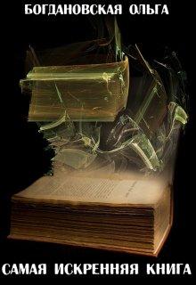 """Книга. """"Самая искренняя книга"""" читать онлайн"""