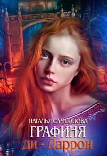 """Книга. """"Графиня ди-Ларрон (рысь-3)"""" читать онлайн"""