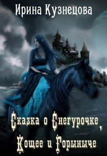 """Книга. """"Сказка о Снегурочке, Кощее и Горыныче"""" читать онлайн"""