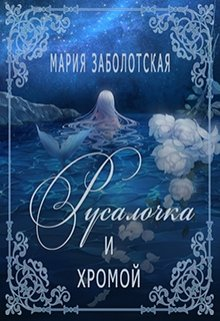 "Книга. ""Русалочка и хромой"" читать онлайн"