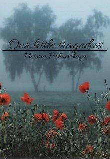 """Книга. """"Наши маленькие трагедии"""" читать онлайн"""