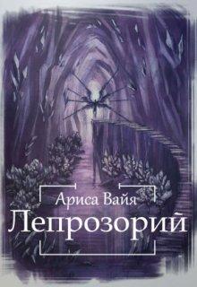 "Книга. ""Лепрозорий"" читать онлайн"