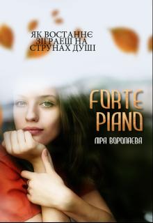 """Книга. """"Fortepiano"""" читати онлайн"""