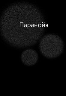 """Книга. """"Паранойя"""" читать онлайн"""