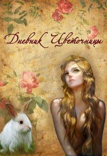 """Книга. """"Дневник цветочницы"""" читать онлайн"""