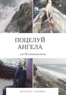 """Книга. """"Поцелуй ангела или 42 мгновения весны"""" читать онлайн"""