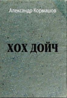 """Книга. """"Хох Дойч"""" читать онлайн"""