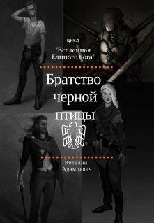 """Книга. """"Братство Чёрной Птицы"""" читать онлайн"""