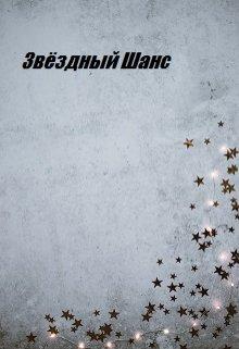 "Книга. ""Звёздный Шанс"" читать онлайн"