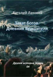 """Книга. """"04. Закат богов. Дневник Вершителя"""" читать онлайн"""