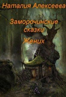 """Книга. """"Заморочинские сказки. Жених"""" читать онлайн"""