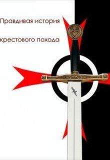 """Книга. """"Правдивая история крестового  похода"""" читать онлайн"""