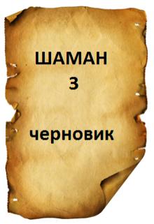 """Книга. """"Шаман 3"""" читать онлайн"""