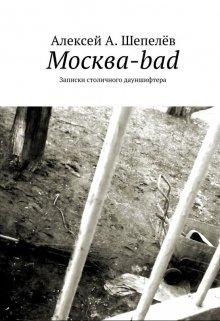 """Обложка книги """"Москва-bad. Записки столичного дауншифтера (часть 1)"""""""