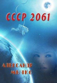 """Книга. """"Сccр 2061"""" читать онлайн"""