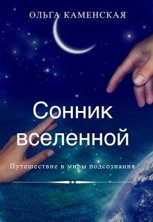 """Книга. """"Сонник Вселенной"""" читать онлайн"""