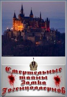 """Книга. """"Смертельные тайны замка Гогенцоллернов"""" читать онлайн"""
