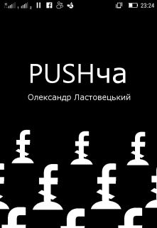"Книга. ""Pushча"" читати онлайн"