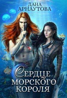 """Книга. """"Сердце морского короля (страж-3)"""" читать онлайн"""