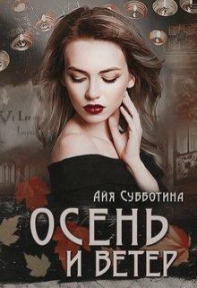 """Книга. """"Осень и Ветер"""" читать онлайн"""