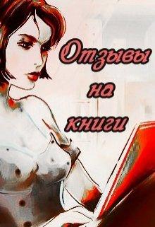 """Книга. """"Дневник читателя. Мои отзывы."""" читать онлайн"""