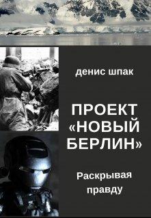 """Книга. """"Проект """"Новый Берлин"""". Раскрывая правду"""" читать онлайн"""