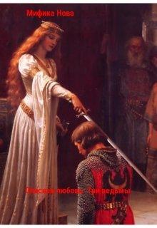 """Книга. """"Опасная любовь: Три ведьмы"""" читать онлайн"""