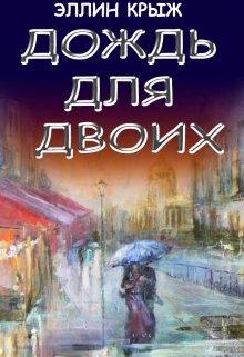 """Книга. """"Дождь для двоих"""" читать онлайн"""