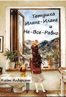"""Книга. """"Тетушка Иланг-Иланг и Не-Все-Равно"""" читать онлайн"""