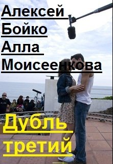 "Книга. ""Дубль третий"" читать онлайн"