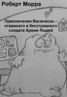 "Книга. ""Приключения Василиска"" читать онлайн"