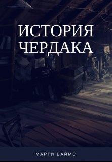 "Книга. ""История чердака"" читать онлайн"