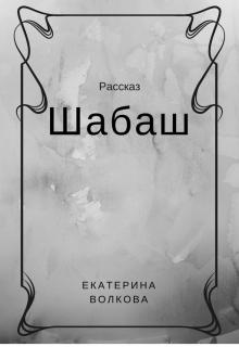"""Книга. """"Шабаш"""" читать онлайн"""