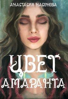 """Книга. """"Цвет Амаранта"""" читать онлайн"""